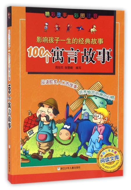 影响孩子一生的经典故事:100个寓言故事