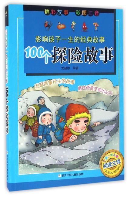 影响孩子一生的经典故事:100个探险故事