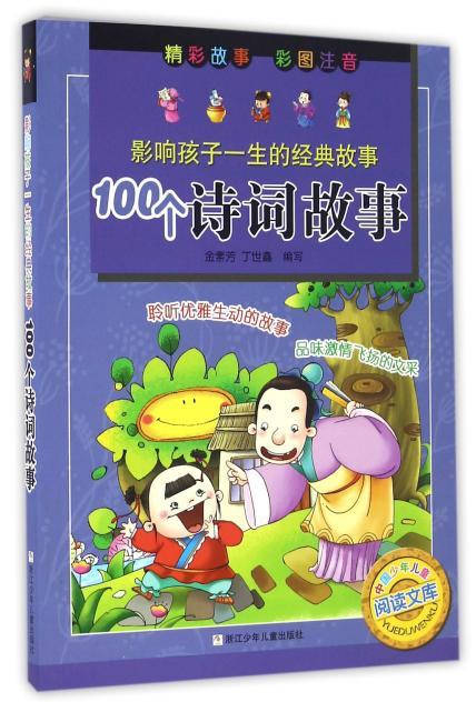 影响孩子一生的经典故事:100个诗词故事