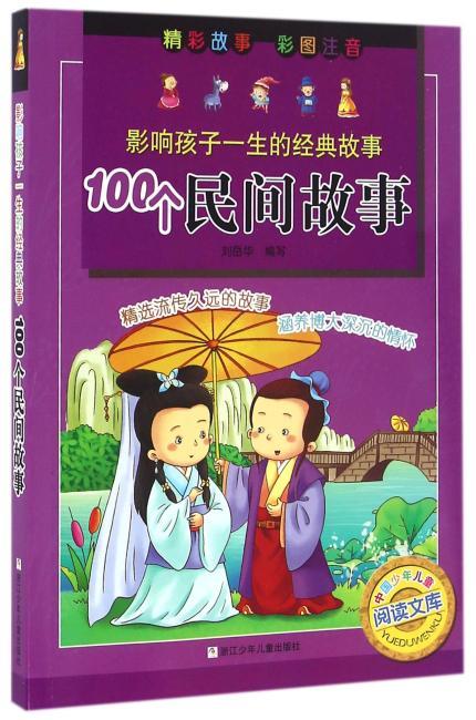 影响孩子一生的经典故事:100个民间故事