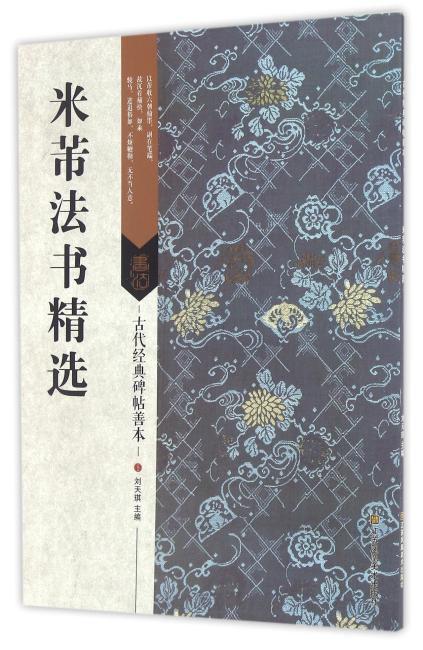 古代经典碑帖善本:米芾法书精选