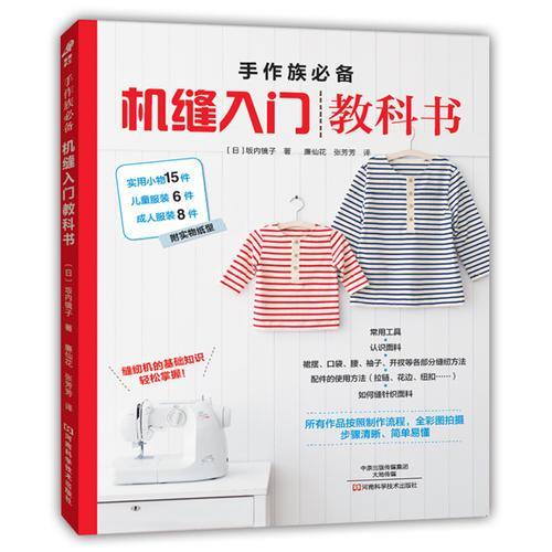 手作族必备:机缝入门教科书