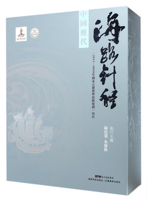 中国历代海路针经(盒装 全2册)(2016年国家出版基金项目)