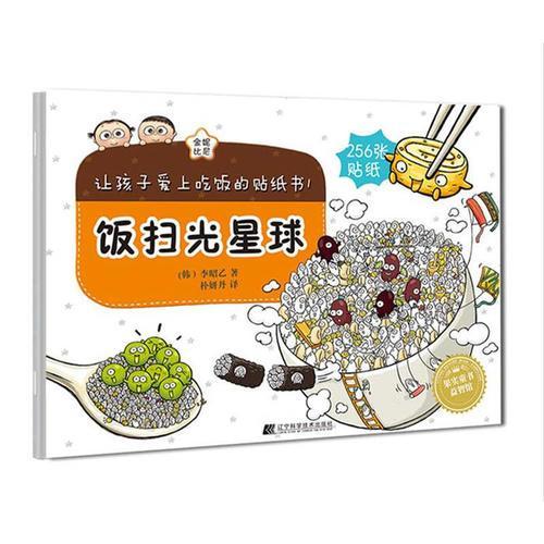 让孩子爱上吃饭的贴纸书1 饭扫光星球(比尼和金妮带领孩子们走进美食的世界,1800多张高品质贴纸,让孩子们爱不释手,从此再也不挑食,从小养成健康好习惯!)