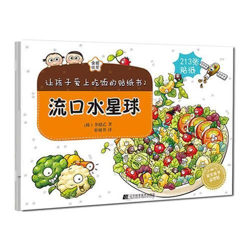 让孩子爱上吃饭的贴纸书2 流口水星球(比尼和金妮带领孩子们走进美食的世界,1800多张高品质贴纸,让孩子们爱不释手,从此再也不挑食,从小养成健康好习惯!)