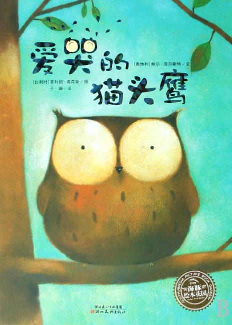 爱哭的猫头鹰(平)/绘本花园
