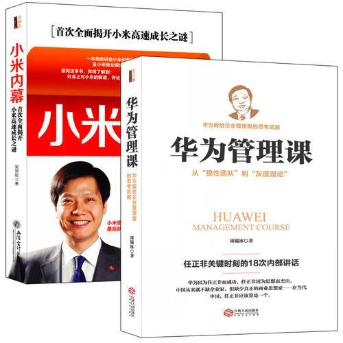 畅销套装-参与感:小米和华为的高效管理课(共2册)小米内幕+华为管理课,从不外传的内训材料大公开