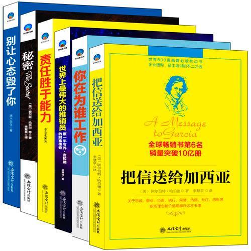 畅销套装-高效能的秘密:团队精神大全集(共6册)包含把信送给加西亚+你为谁工作+责任胜于能力+秘密等