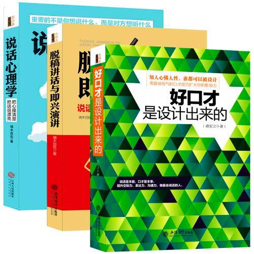 畅销套装-演讲的力量系列:把当众讲话变成影响力(共3册)脱稿讲话+好口才是设计出来的+说话心理学