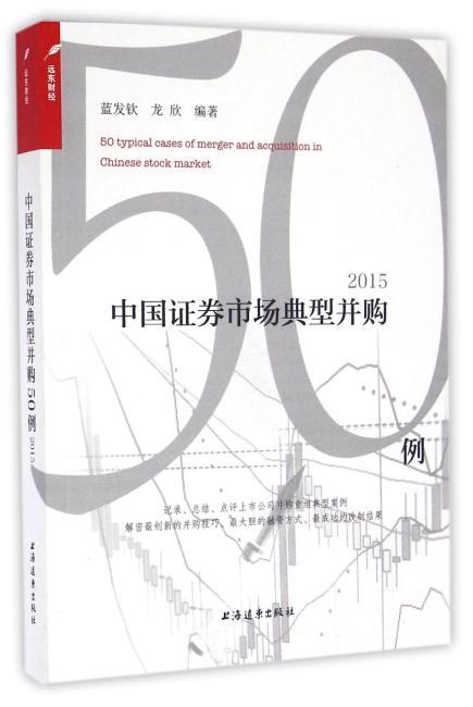 中国证券市场典型并购50例(2015)