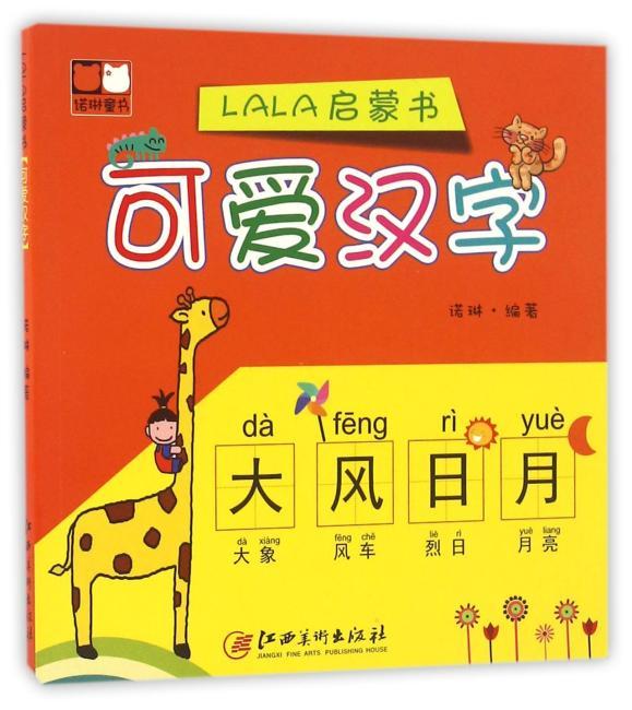 LALA启蒙书——可爱汉字