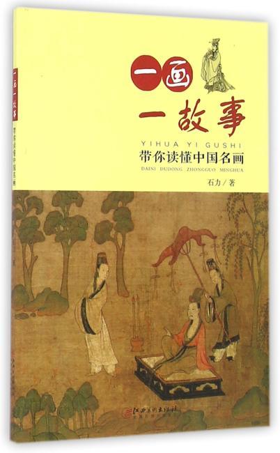 一画一故事——带你读懂中国名画