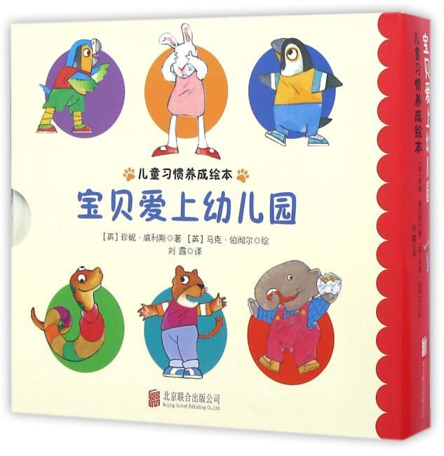 宝贝爱上幼儿园(全4册)