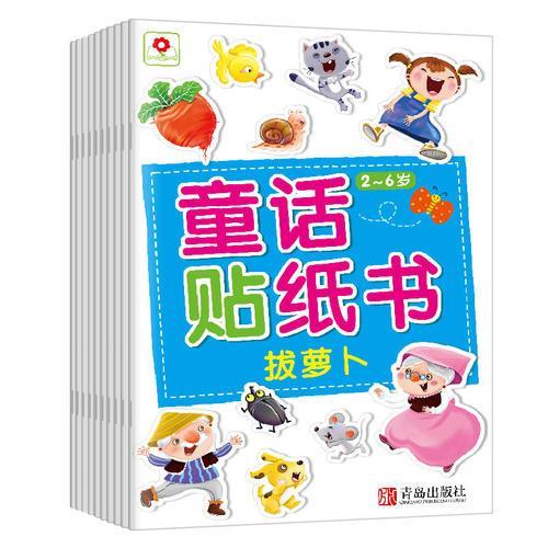 邦臣小红花·童话贴纸书. 第二辑(全10册)