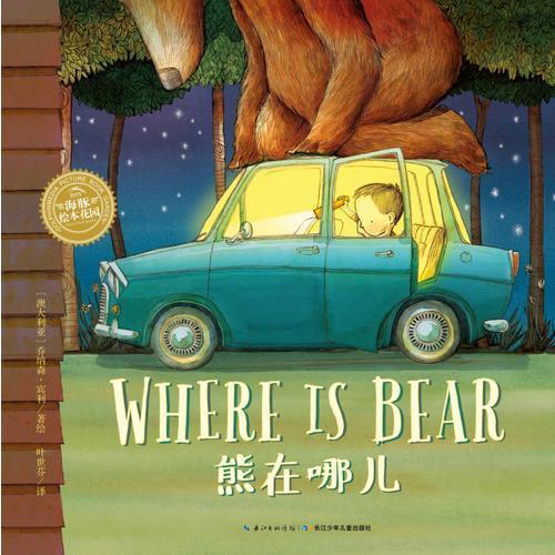 绘本花园:熊在哪儿(精)