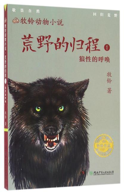 牧铃动物小说:荒野的归程1·狼性的呼唤