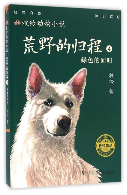 牧铃动物小说:荒野的归程4·绿色的回归