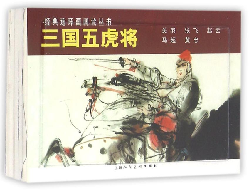三国五虎将(1-5)---经典连环画阅读丛书