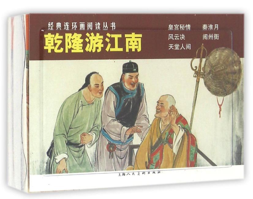 乾隆游江南(全五册)---经典连环画阅读丛书