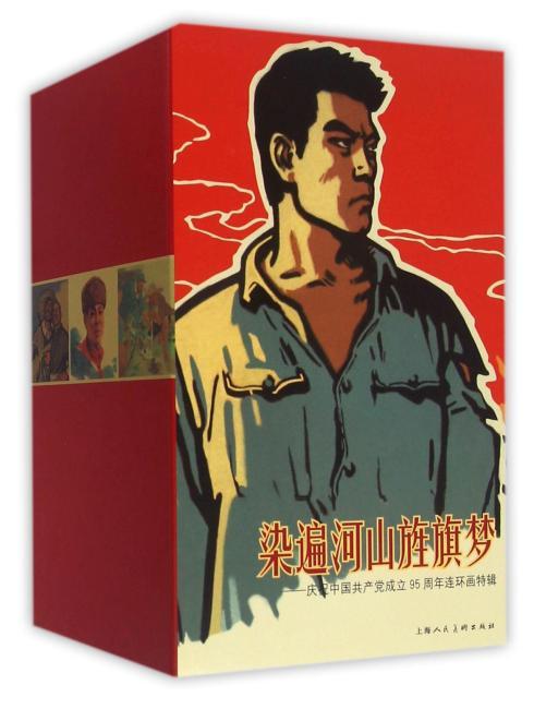 染遍河山旌旗梦:庆祝中国共产党成立95周年连环画特辑