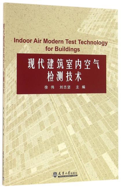 现代建筑室内空气检测技术