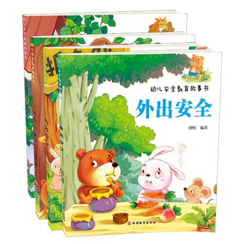 幼儿安全教育故事书*外出安全*野外安全*饮食安全*幼儿园安全