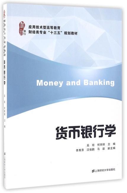 """货币银行学(应用技术型高等教育财经类专业""""十三五""""规划教材)"""