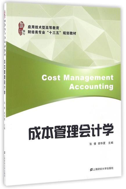 成本管理会计学