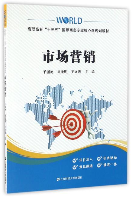 """市场营销(高职高专""""十三五""""国际商务专业核心课规划教材)"""