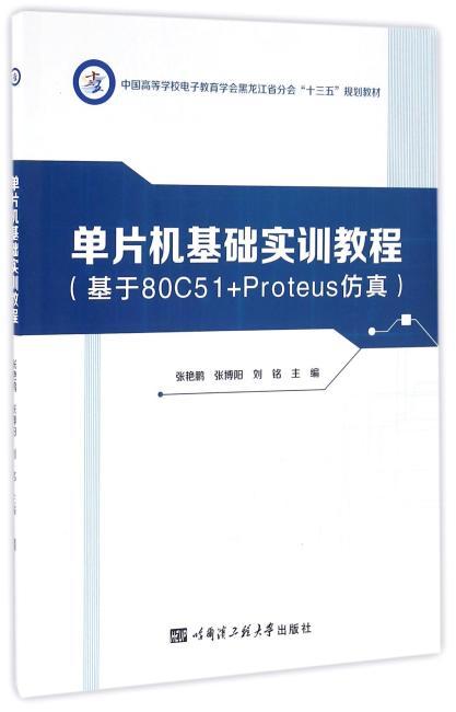 单片机基础实训教程:基于80C51+Proteus仿真