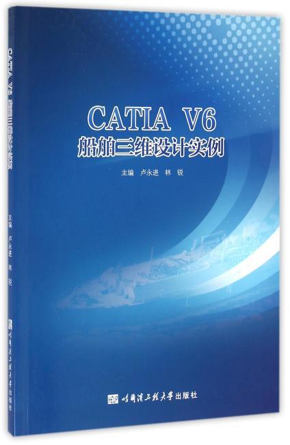 CATIA V6船舶三维设计实例教程