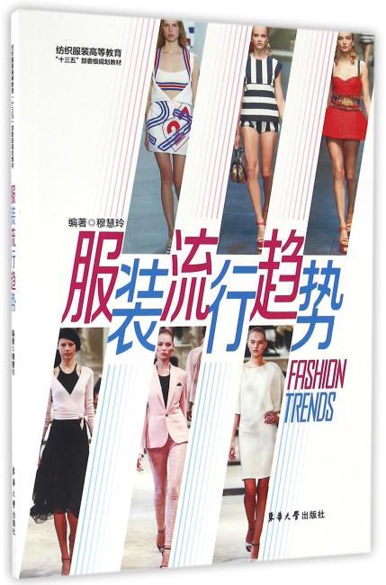 服装流行趋势