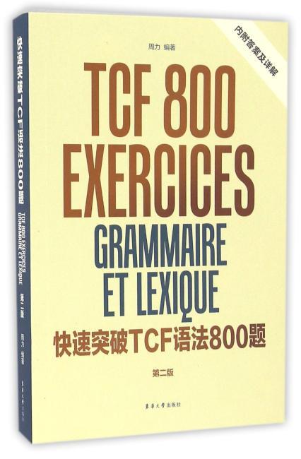 快速突破TCF语法800题(第二版)
