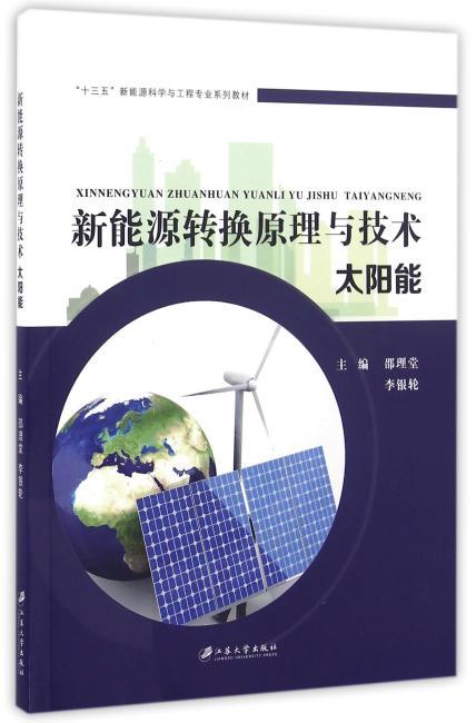新能源转换原理与技术
