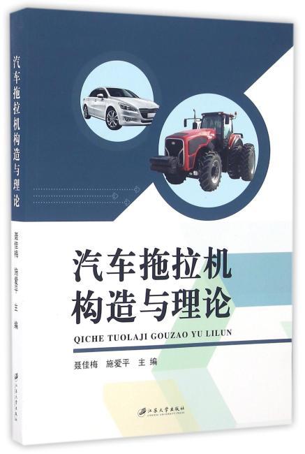 汽车拖拉机构造与理论
