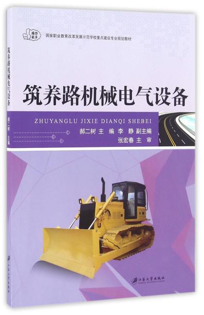 筑养路机械电气设备
