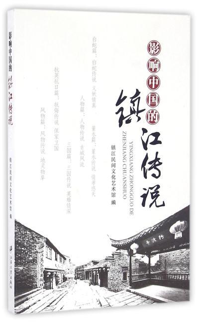影响中国的镇江传说