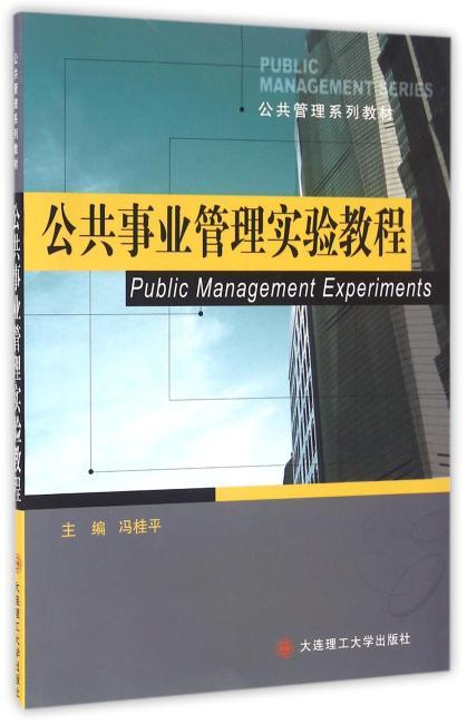 公共事业管理实验教程