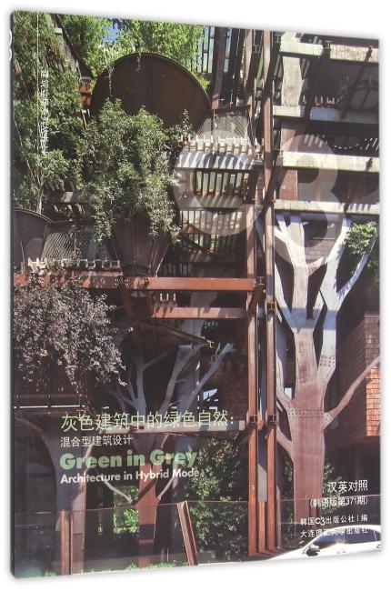 C3建筑立场系列丛书55:灰色建筑中的绿色自然:混合型建筑设计(景观与建筑设计系列)
