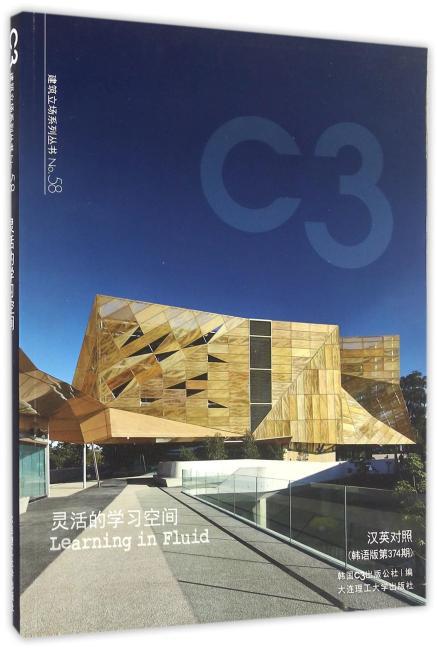 C3建筑立场系列丛书58:灵活的学习空间(景观与建筑设计系列)