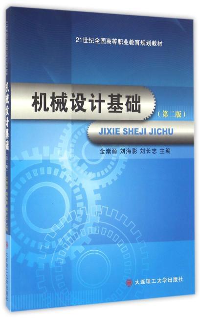 (高等职业教育)机械设计基础(第二版)