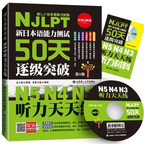 (最新修订版)(新日本语能力测试50天逐级突破N5N4N3)听力天天练-附赠光盘+小册子听力原文