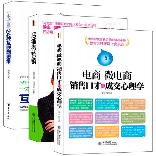 畅销套装-爆款战略三部曲:不懂互联网你怎么做生意系列(共3册)互联网思维+店铺微营销+电商口才心理学