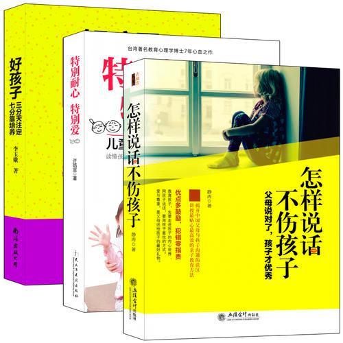 """畅销套装-非暴力沟通亲子教育系列:在成长中学习,让家成为""""无错区""""(共3册)如何不惩罚不娇纵管教孩子"""