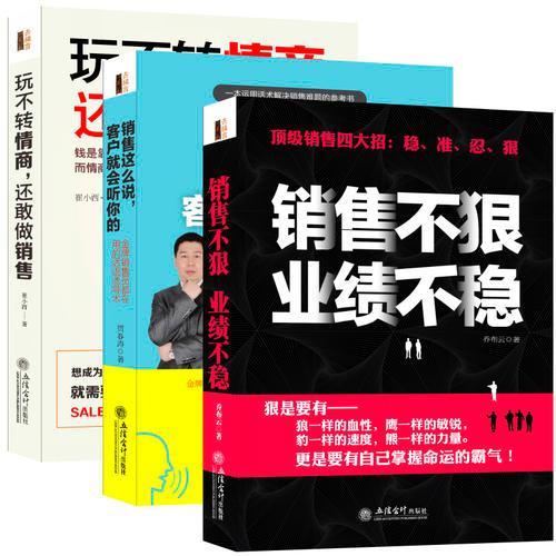 畅销套装-狼性销售三部曲:一套书成就冠军业务员(共3册) 销售不狠业绩不稳+这么说客户听你的+玩转情商