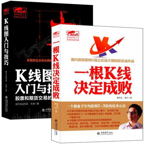 畅销套装-两本书彻底搞懂K线:炒股K线技术全知道(共2册)K线图入门与技巧+一根K线决定成败
