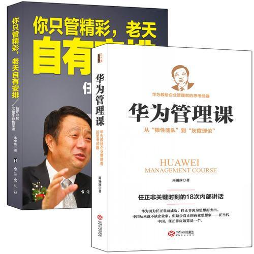 畅销套装-两本书读懂华为与任正非(共2册)华为管理课+任正非的16堂生存哲学课