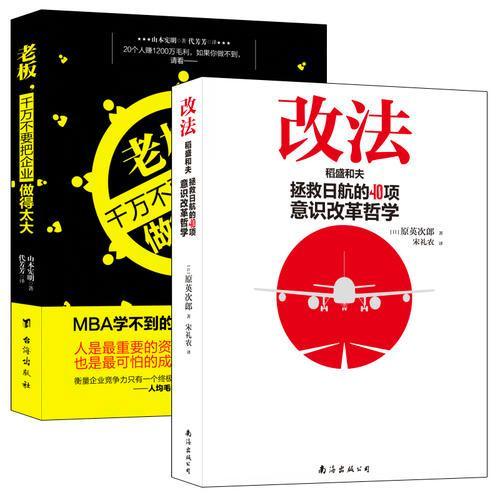 畅销套装-人人成为经营者:稻盛和夫与阿米巴经营模式实战案例精选集(共2册)改法+不要把企业做得太大