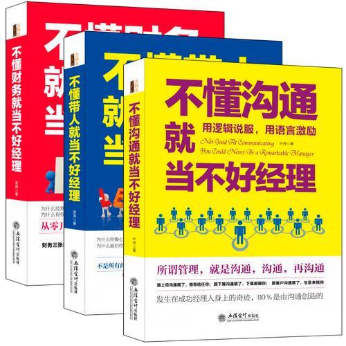 畅销套装-三本书成就卓有成效的管理者:懂财务会带人善沟通(共3册)商学院人气课程,培养经理人的基本功
