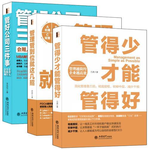畅销套装-团队执行力系列:让员工自动自发的秘密(共3册)管得少管得好+管理到位就几招+管好公司三件事